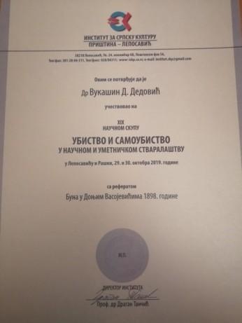 Vukasin Dedovic 1
